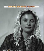 PHOTOGRAPHS OF WOMEN, 1940 – 1980, BORIS CARMI